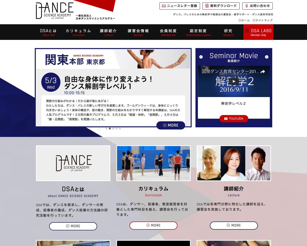 一般社団法人 日本ダンスサイエンスアカデミー様