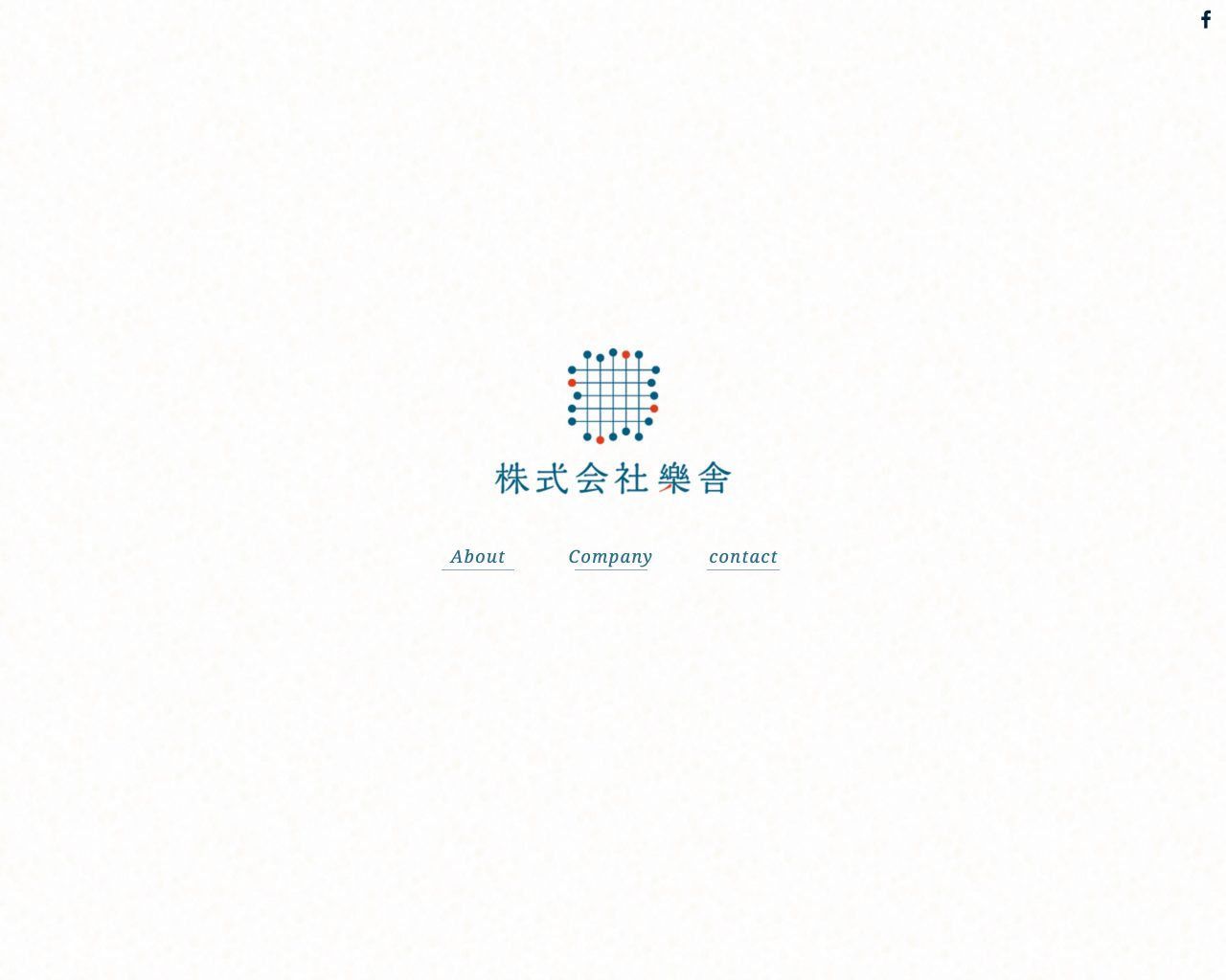 株式会社樂舎様(明日の株式会社様)