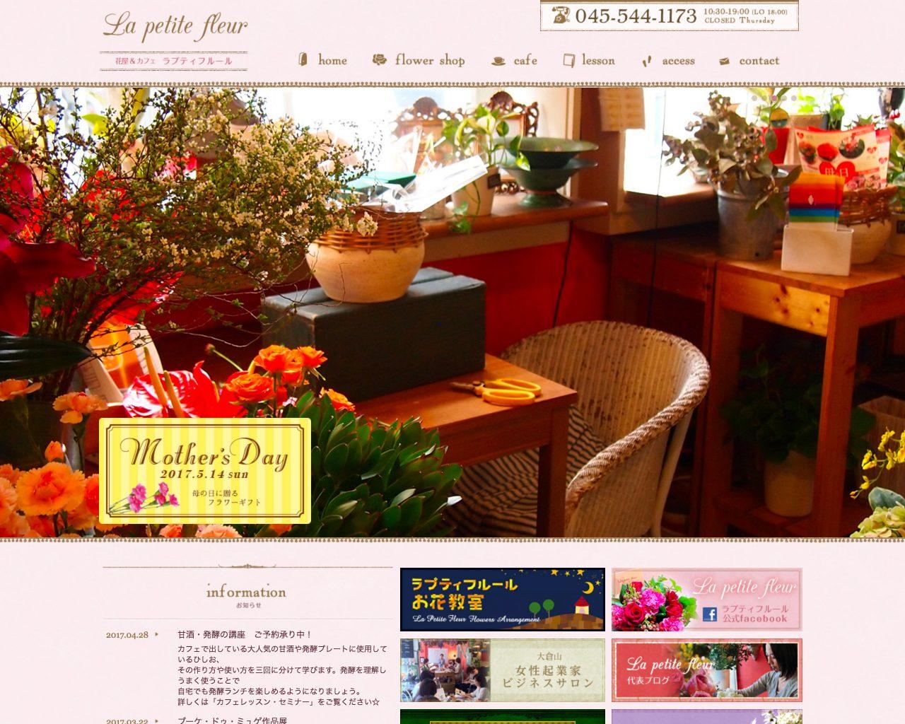 花屋&カフェ ラプティフルール様(明日の株式会社様)