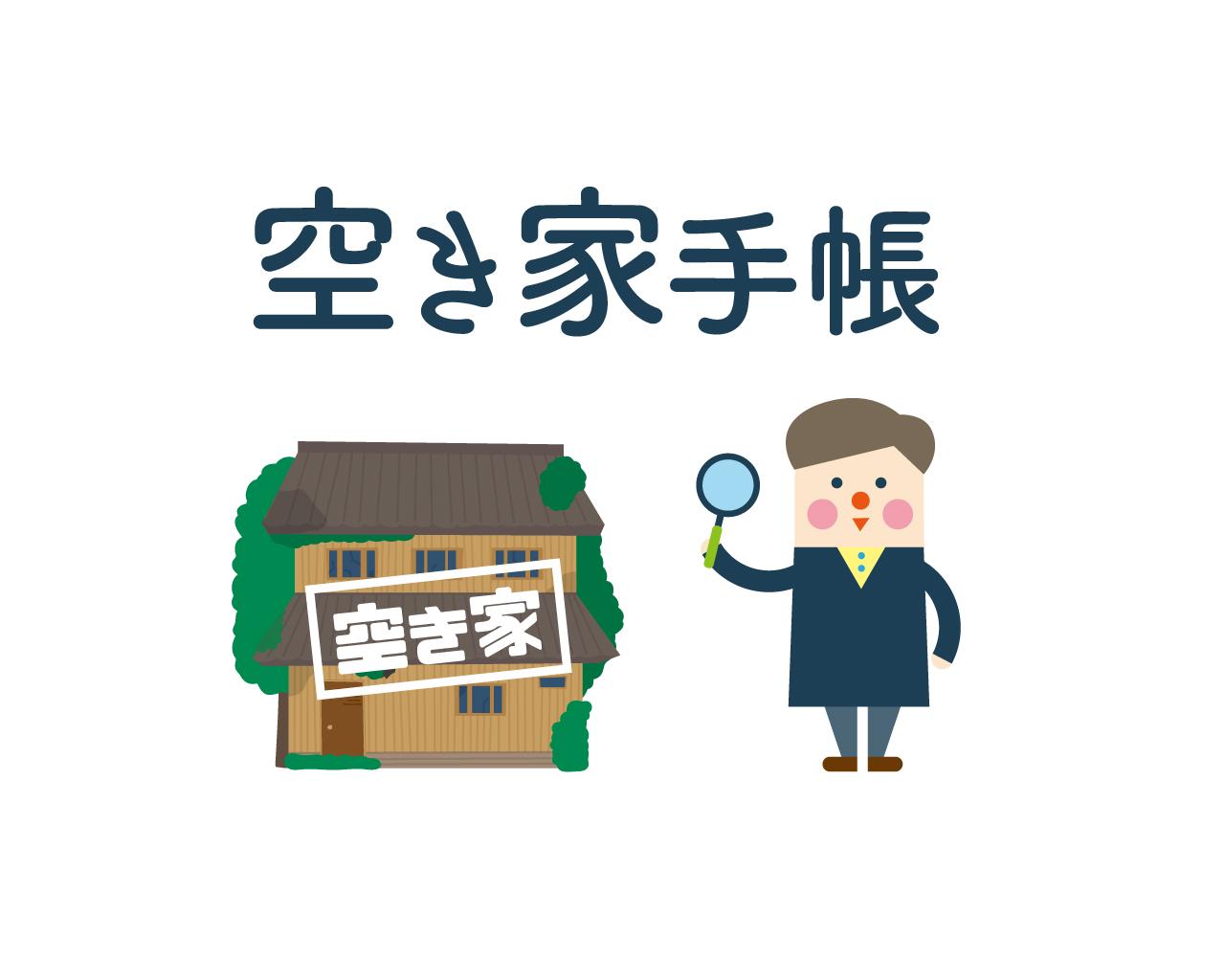 株式会社うるる様 空き家手帳 ロゴ・キャラクタ制作