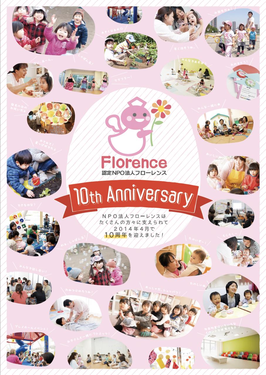フローレンス様10周年記念チラシ(明日の株式会社様)