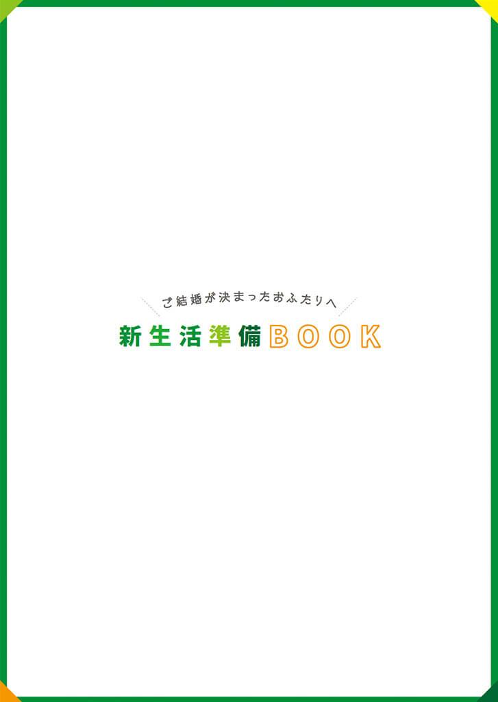 株式会社IBJライフデザインサポート様 パンフレット
