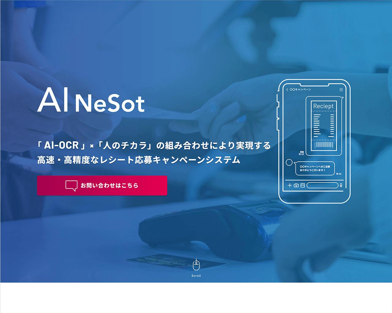 株式会社うるるBPO様 AI NeSot