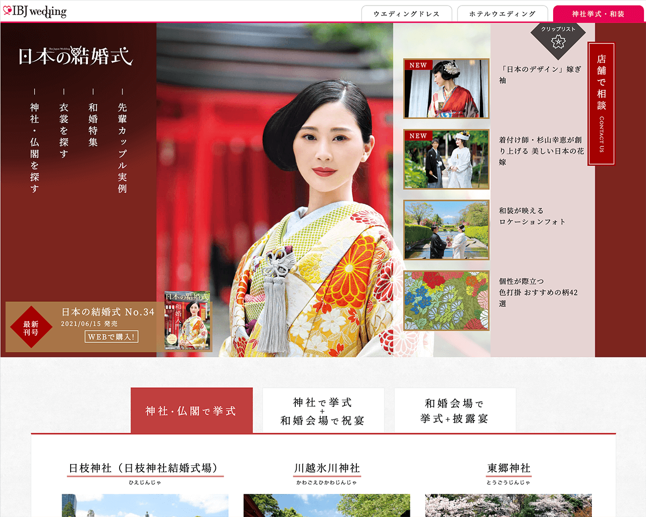 株式会社IBJウェディング様 日本の結婚式