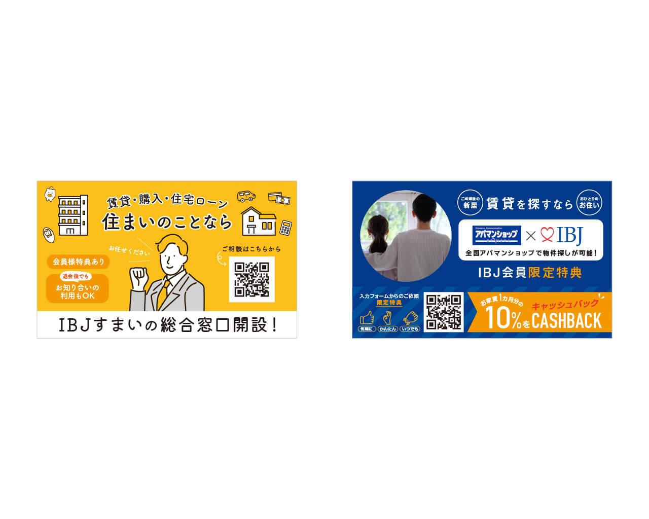 株式会社IBJファイナンシャルアドバイザリー株式会社 カード