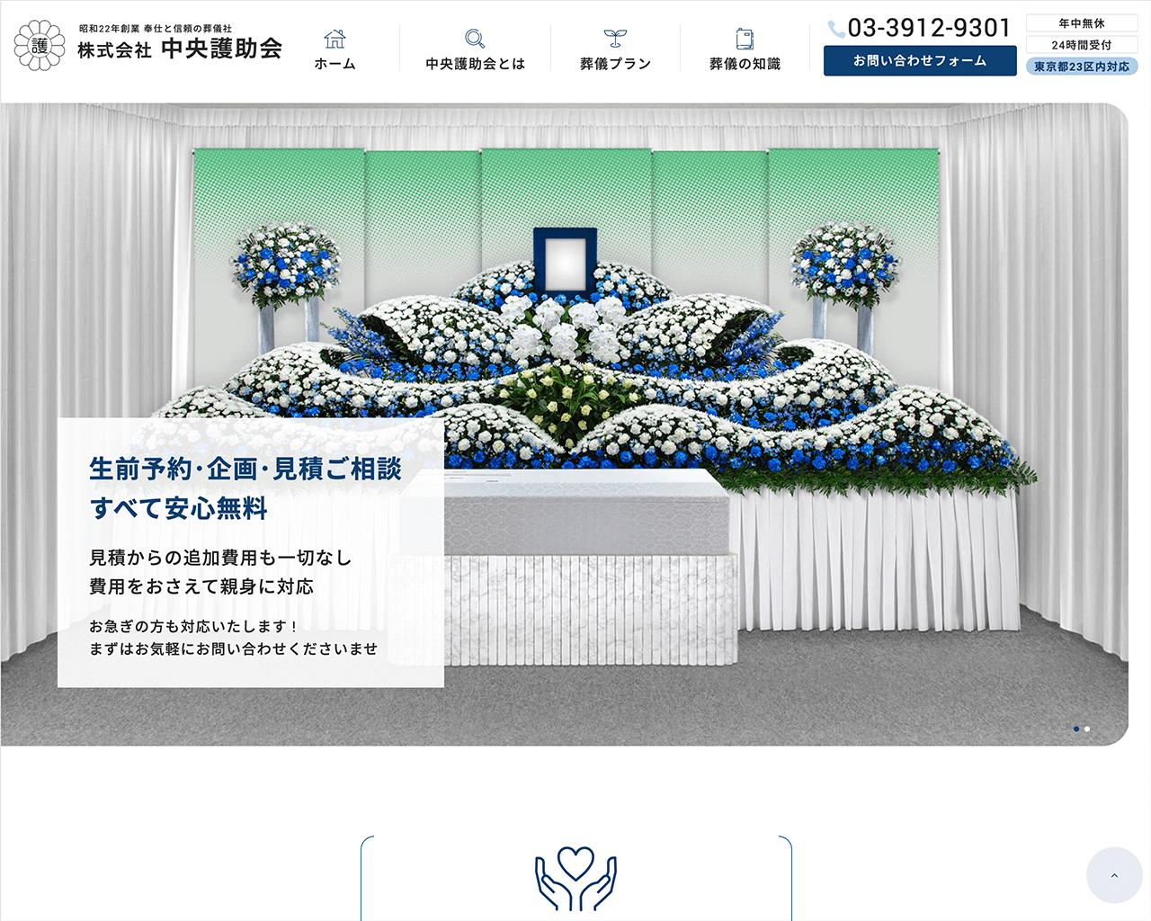 株式会社中央護助会(明日の株式会社様)