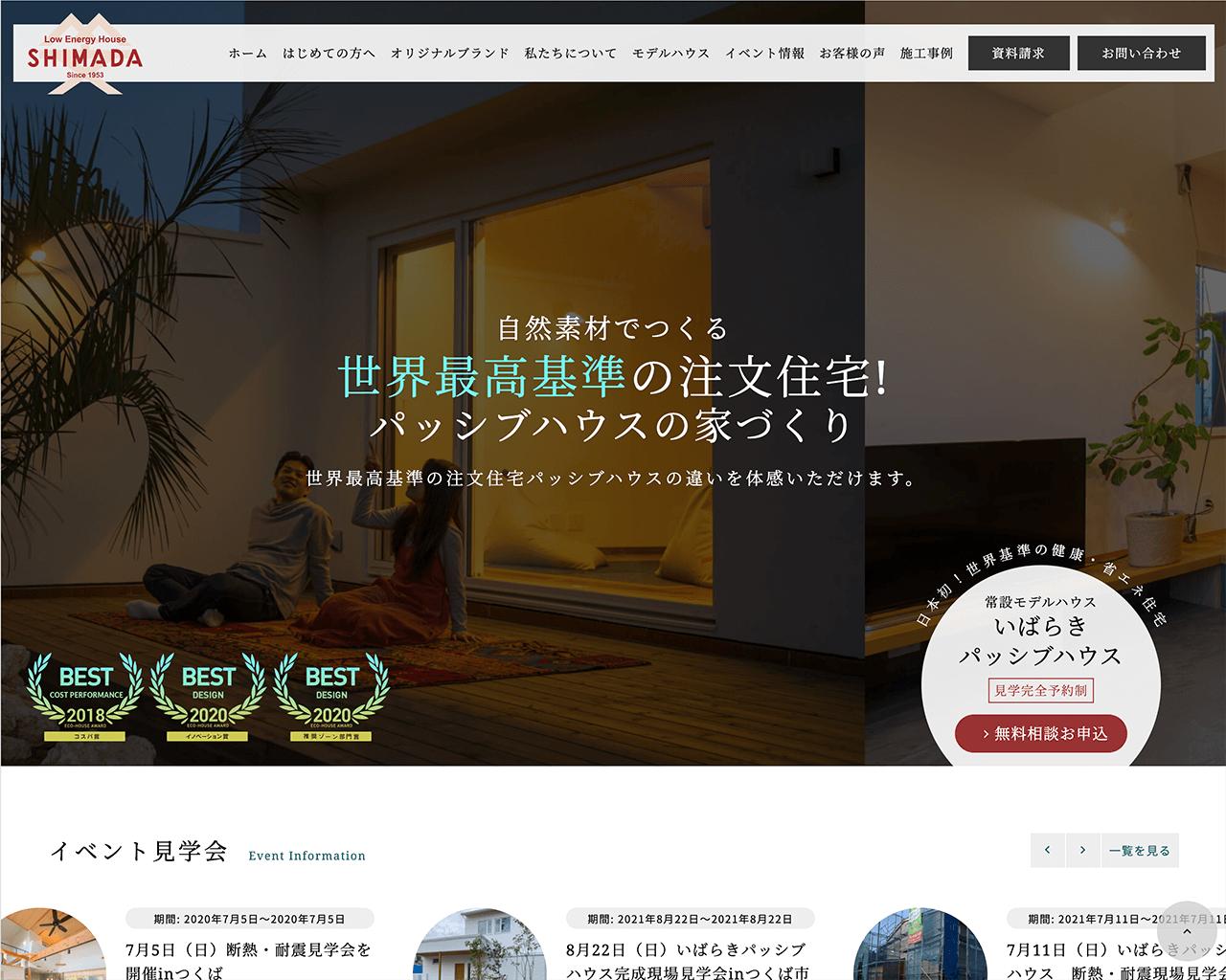 株式会社島田材木店様(明日の株式会社様)
